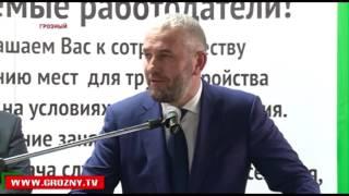 В Грозном состоялась ярмарка вакансий