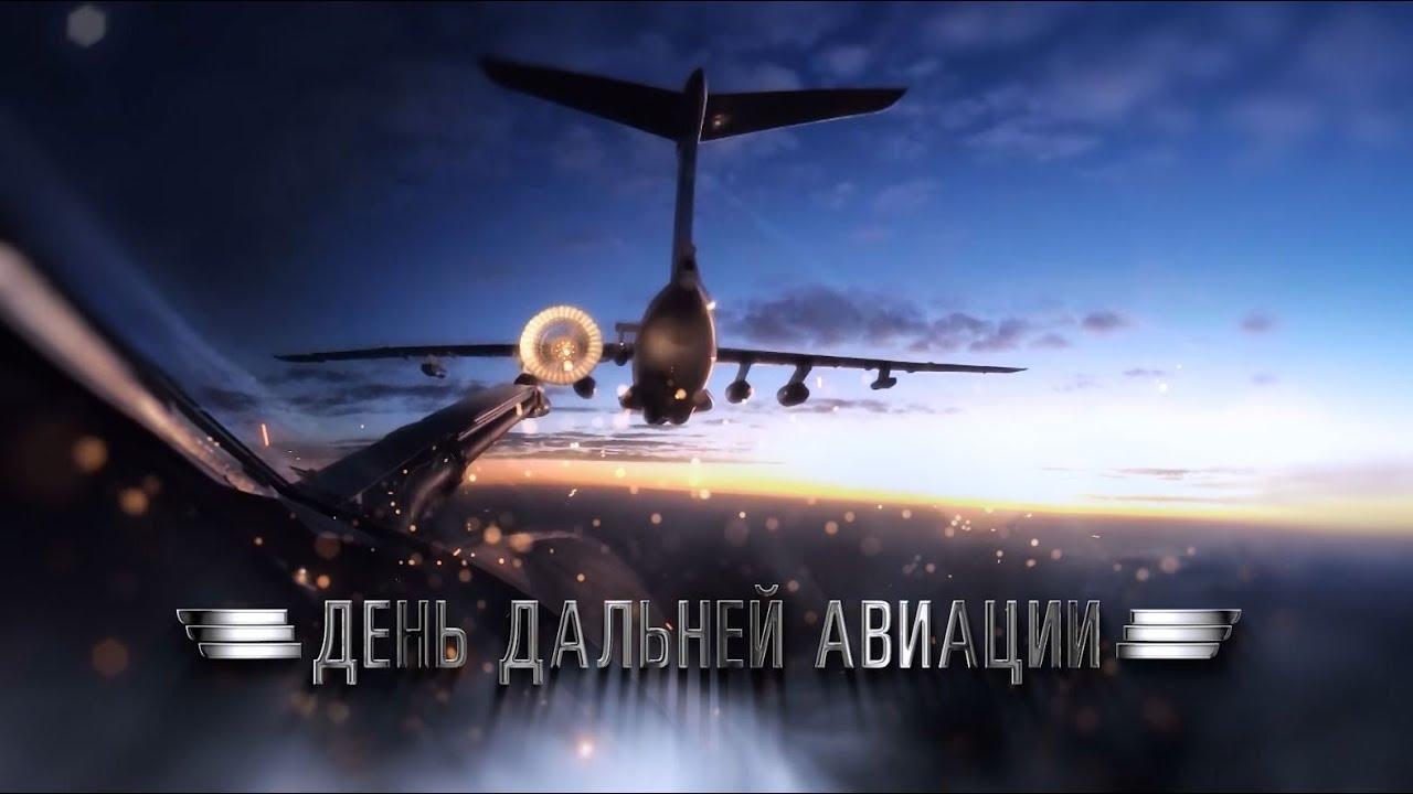 23 декабря - День дальней авиации ВКС России
