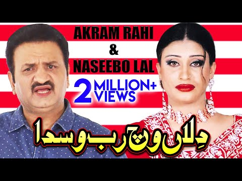 Dilan Vich Rab Wasda  Akram Rahi  Naseebo Lal