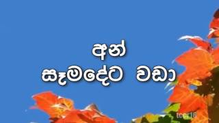 Sinhala Christian Song_Emmanuel Obe Namaya