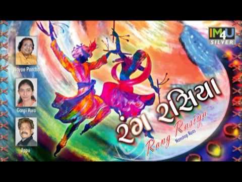 Khamma Mara Nandji Na Lal - Gargi Vora Album RANG RASIYA