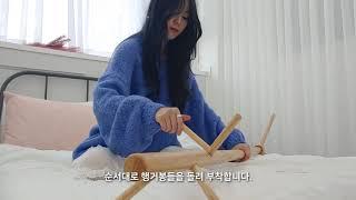벨트리 원목스탠드 조립영상