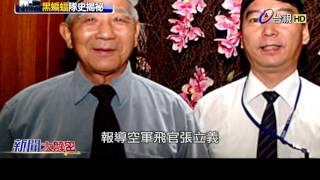 新聞大解密 2016-05-12 黑蝙蝠中隊