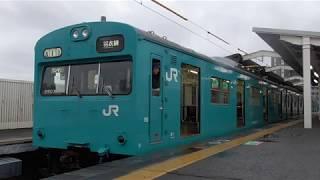 2018年春引退の東羽衣線103系に乗ってみた‼