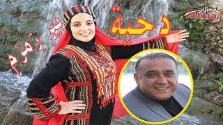 سامر فلسطيني ودحية اغنية بير زمزم عليه حارس ما ينام مع الفنان ابراهيم صبيحات 2020 كليب جديد ومميز