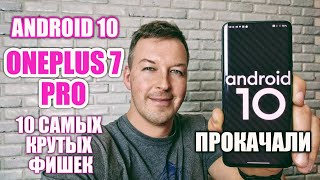 10 ФИШЕК Android 10 НА Oneplus 7 Pro