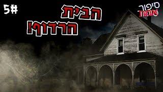 הבית שלא תרצו לחיות בו!
