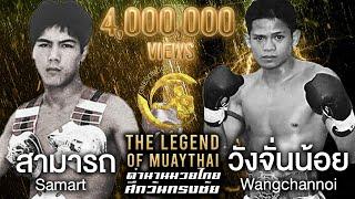 ไฟท์สุดท้ายของสามารถ!! สามารถ Vs วังจั่นน้อย ตำนานมวยไทยศึกวันทรงชัย   The Legend of Muaythai