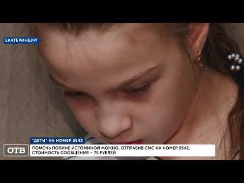 Полина Истомина, Екатеринбург, детский церебральный паралич