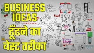 BUSINESS IDEAS ढूँढने का बेस्ट तरीका | HOW TO FIND BUSINESS IDEAS IN HINDI | YEBOOK