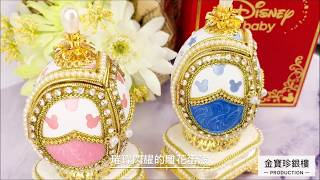 迪士尼金飾|米奇米妮[開運款] 黃金蛋雕新品 寶寶滿月禮物 結婚送禮推薦 [金寶珍銀樓]