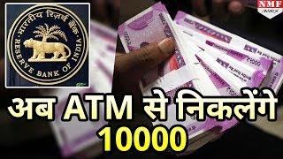 RBI ने बढ़ाई ATM से Withdraw की limit, अब निकालें 10000 rupees