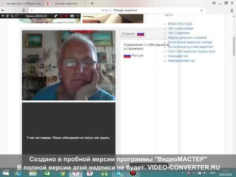 дед предложил занятся сексом по Skype