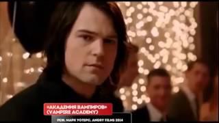 Наши люди... вампиры в Голливуде (Пятница news от 27.01.14)