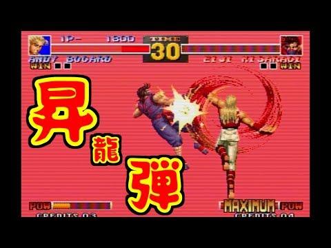 昇龍弾wwwww THE KING OF FIGHTERS '95 - ROMカセット版