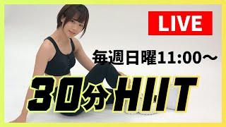 【鬼の30分】飛ばない!脂肪燃焼HIIT&腹筋LIVE