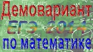Демовариант ЕГЭ 2014 по математике. Решение задач В1 - В-10