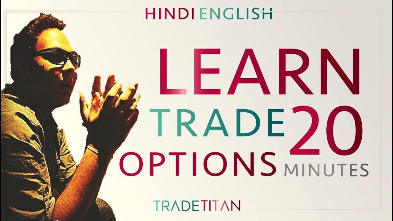 Option Selling Writing Trading Strategies कैसे करे for beginners in Hindi -