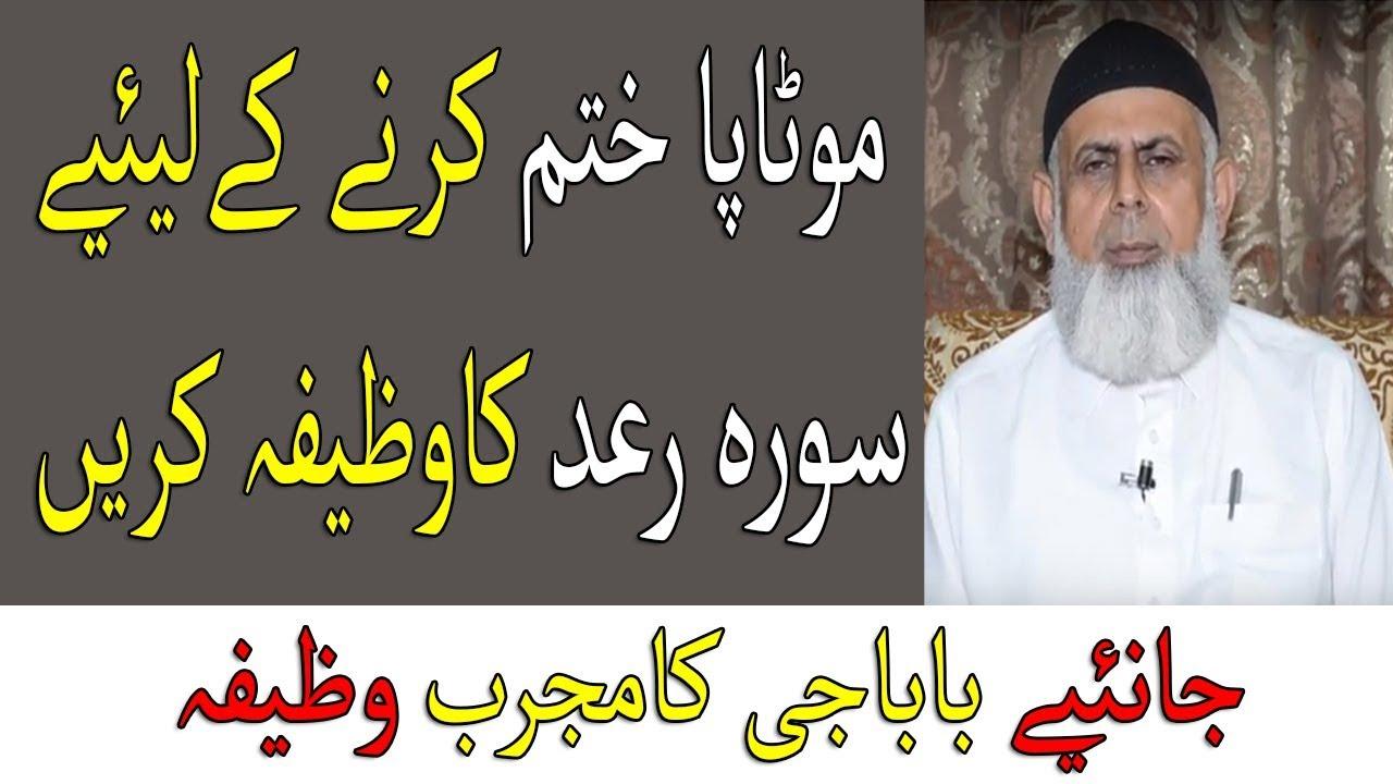 pierderea în greutate karne ka wazifa în urdu
