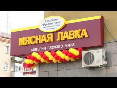 Открытие нового магазина Карл Николаич СЕТИ Мясная лавка 7 июля 2018 г