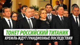 Тонет российский титаник. Кремль ждут грандиозные последствия