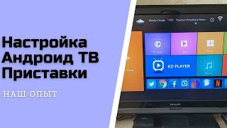 настройка Android TV Box  Android TV Box setup for beginners