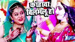 घर घर में बजने वाला Anu Dubey का देवी पचरा 2018 - Kahawa Bilamalu - Bhojpuri Devi Geet 2018 New