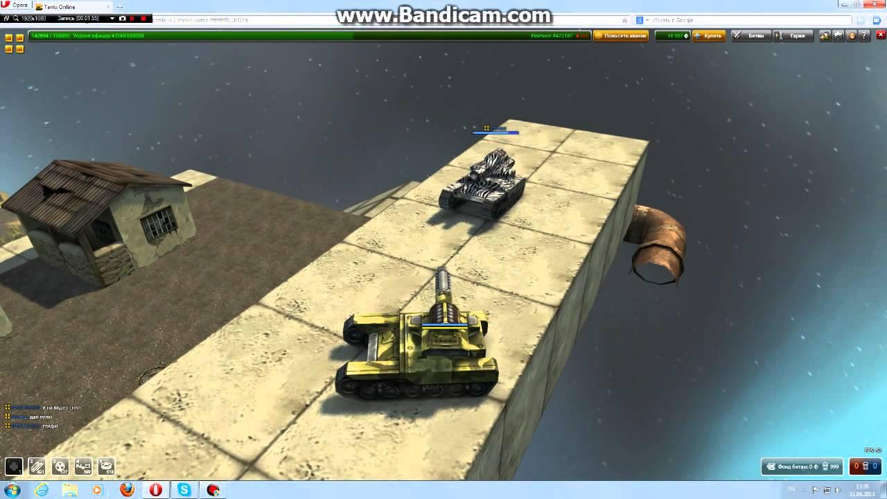 Карта тишина танки онлайн играть смена модуляции на голден интерстар