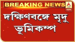 Earthquake at some districts in South Bengal   ABP Ananda