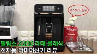 필립스 2200 라떼클래식 전자동 커피머신기 사용후 느…