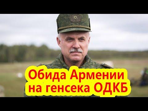 Обида Армении на генсека ОДКБ: Не выступил с предупреждением Баку!