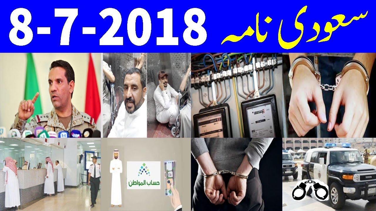 Saudi Arabia Latest News Updates (8-7-2018) Saudi Urdu News Today Live -  Jumbo TV