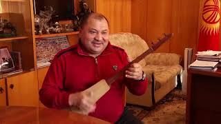 ЖК депутаты Кожобек Рысбаев комузда кол ойнотот