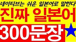 진짜일본어 300문장 연속듣기!! (한국어→ 일본어) …