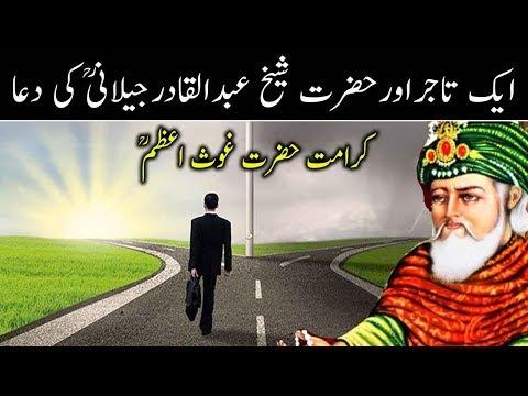Download hazrat ghous pak ki karamat in urdu free music downloads hazrat ghous pak shaykh abdul qadir jilani r a ki karamat best story in urdu islamic vdeo altavistaventures Images