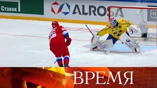 Наши хоккеисты обыграли шведов на старте Кубка Первого канала, уступая по ходу встречи 0:2.
