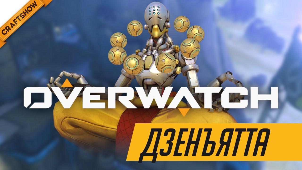 Дзенъятта overwatch