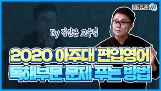 [김영편입] 2020 아주대학교 편입영어 독해부문을 대…