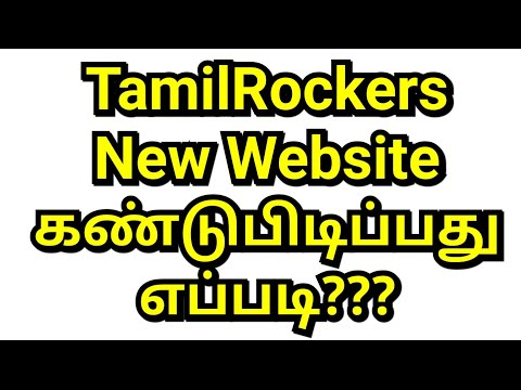 How To Find Tamilrockers New Link Tricks | Tamilrockers New Website