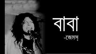 BABA-বাবা |Baba Kotodin Dekhina Tomay|James|Guitar Chord & Lyrics