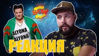 alyona alyona - Читаю реп РЕАКЦИЯ / СМОТРИМ И ОЦЕНИВАЕМ