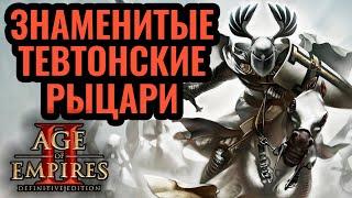 Рыцари против слонов! Vinchester vs St4rk. Стратегия Age of Empires 2