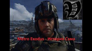 Metro Exodus - История Сэма (Без микрофона)