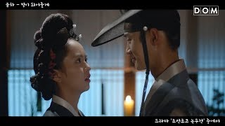 [MV] 윤하 (YOUNHA) - I'll Be Your Light (빛이 되어줄게) 조선로코 - 녹두전 (The Tale of Nokdu) OST Part.2