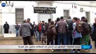 الجزائر العاصمة: المقصون من السكن في المعالمة يغلقون مقر البلدية