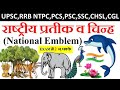 राष्ट्रीय प्रतीक व चिन्ह National Emblem gk in hindi   national symbol of india in hindi