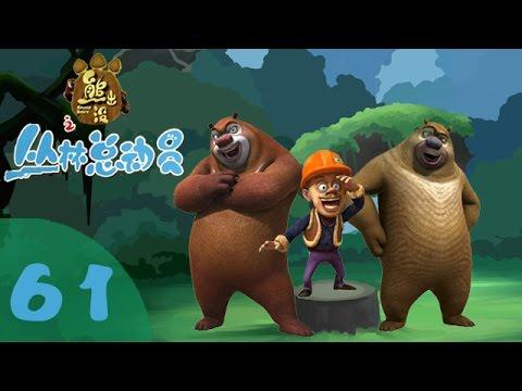 《熊出没之丛林总动员 Forest Frenzy of Boonie Bears》61 林蛙发财梦【超清版】