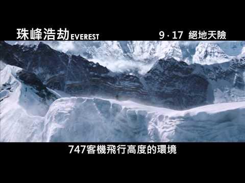 珠峰浩劫 (2D版) (Everest)電影預告