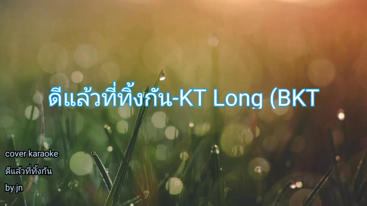 Download ดีแล้วที่ทิ้งกัน - KT Long Flowing(คาราโอเกะ)