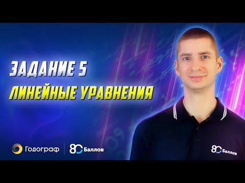 ЕГЭ по Математике 2021. Задание 5. Теория. Линейные уравнения